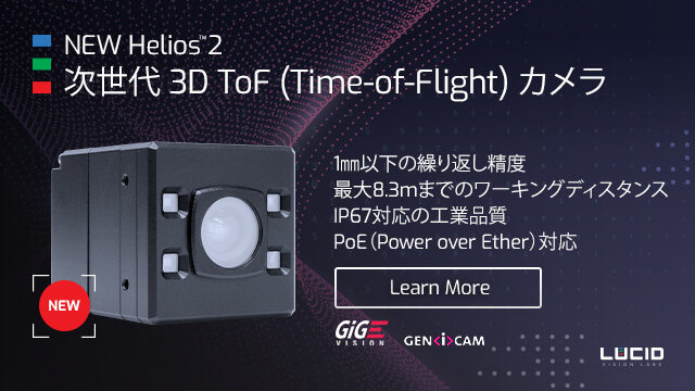 Helios2 time-of-flight IP67 PoE camera