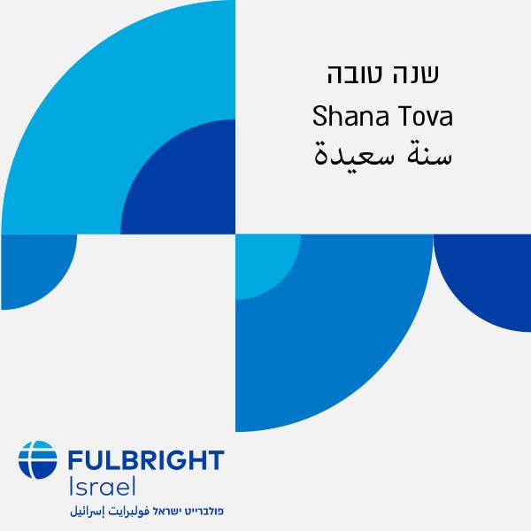 https://campaign-image.com/zohocampaigns/383118000002476001_fulbright_shana_tova_2019_3b.jpg