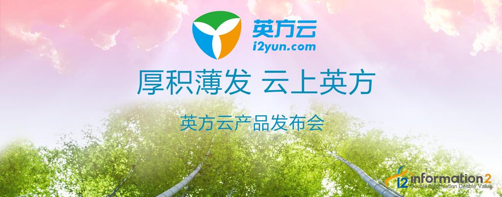 厚积薄发 云上英方,英方软件i2yun发布会
