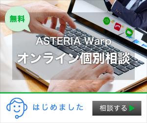 ASTERIA Warp オンライン個別相談はじめました