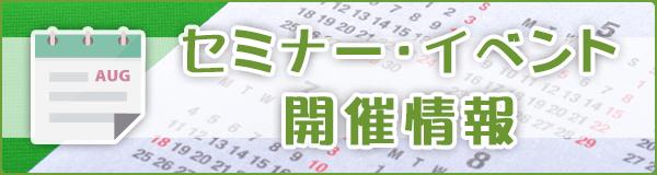 セミナー・イベント開催情報