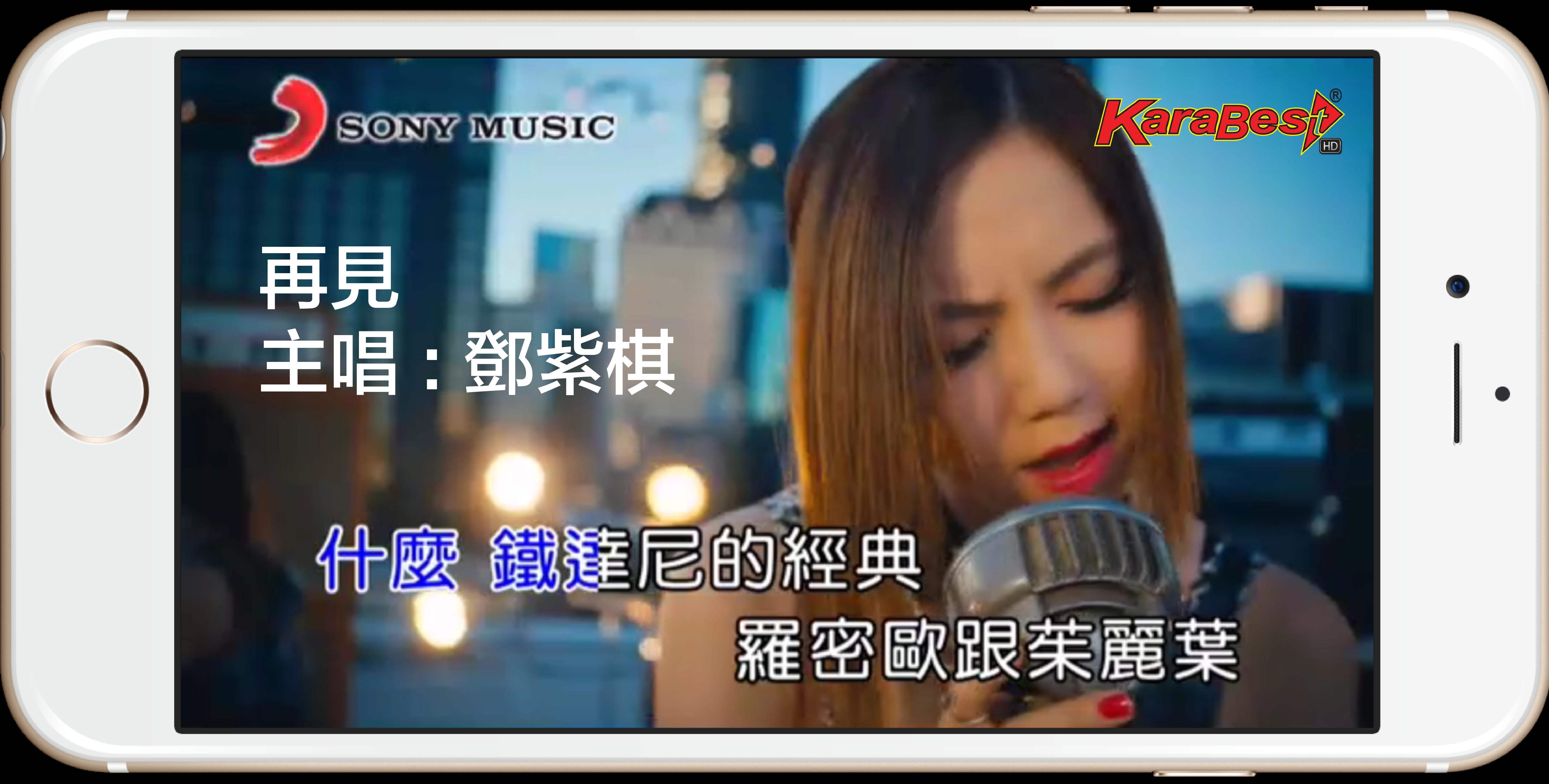 I'm Singer 鄧紫棋-再見 Mandarin
