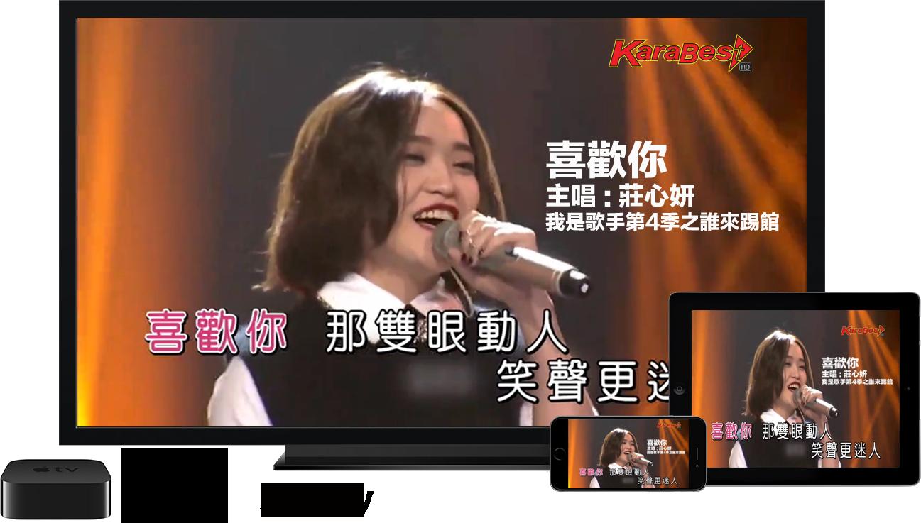 Karaoke More fun AirPlay